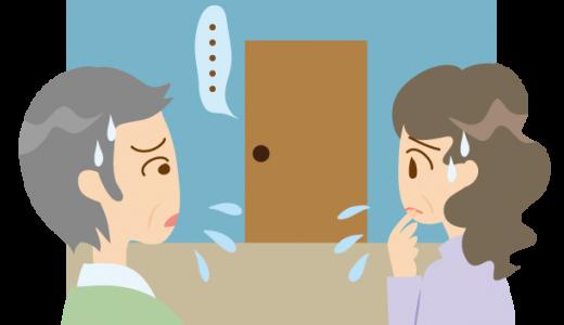 ニート・引きこもりを家から合法的に追い出す方法【体験談】
