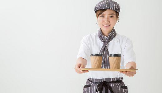 派遣のカフェの体験談を公開中【時給・年齢層・向いてる人】