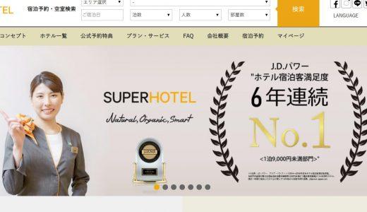 派遣のスーパーホテルの体験談を公開中【時給・年齢層・向いてる人】