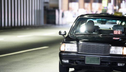 派遣のタクシーの体験談を公開中【時給・年齢層・向いてる人】