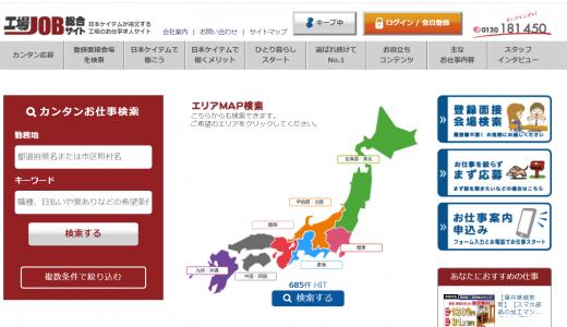 日本ケイテムの寮の評判・口コミ<4件掲載中/当サイトで募集>